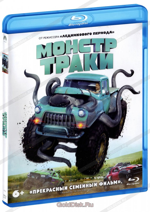 Монстр-траки / Monster Trucks