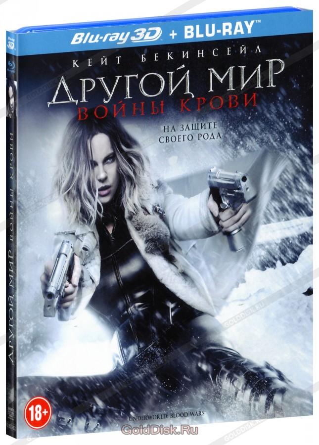 Другой мир: Войны крови / Underworld: Blood Wars
