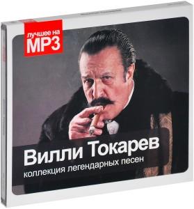 blek-dzhek-i-villi-tokarev