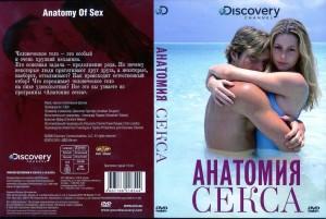 Документальный фильм анатомия секса