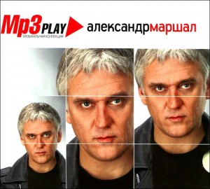 MP3 (CD) Mp3 Play. Александр Маршал