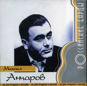 Audio CD Михаил Анчаров. Российские Барды
