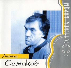 Audio CD Леонид Семаков. Российские Барды