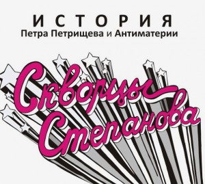 Audio CD Скворцы Степанова. История Петра Петрищева и Антиматерии