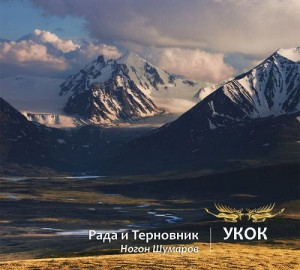 Audio CD Рада И Терновник, Ногон Шумаров. Укок