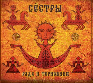 Audio CD Рада И Терновник. Сёстры
