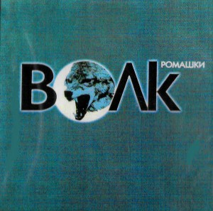 Audio CD Волк. Ромашки