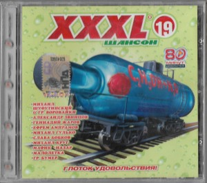 Audio CD Various. XXXL 19 - Шансон