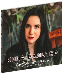 Audio CD Инна Вальтер. Дымом лечилась. Исповедь хулиганки
