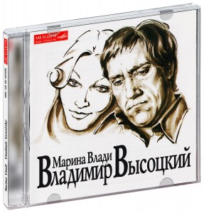 Audio CD Владимир Высоцкий и Марина Влади