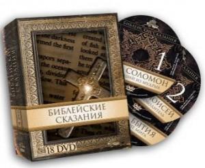 DVD Библейские сказания. Коллекционное издание (18 DVD) / Esther / Jesus / Joseph / Genesi: La creazione e il diluvio / The Bible: Genesis / Jeremiah / Moses / Samson and Delilah / Die Bibel - David / Solomon / San Paolo / Jacob