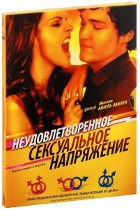 Смотреть онлайн фильм неудовлетворенное сексуальное напряжение tension sexual no resuelta 2010