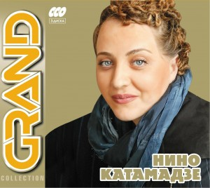 DVD + Audio CD + MP3 (CD) Grand Collection: Нино Катамадзе (DVD + CD + mp3)