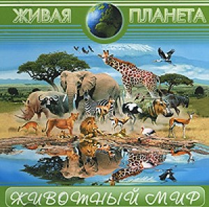 Audio CD Живая планета. Животный мир