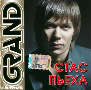 Audio CD Grand Collection: Стас Пьеха