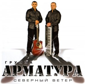 Audio CD Арматура: Северный ветер
