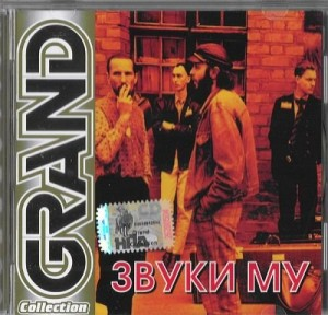 Audio CD Grand Collection: Звуки Му