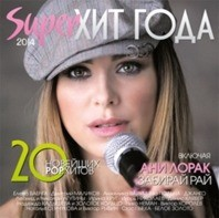Audio CD Super хит года 2014