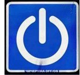 Audio CD Чичерина Юля - Off. On