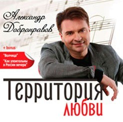Audio CD Александр Добронравов: Территория любви