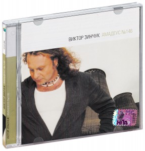 Audio CD Виктор Зинчук: Амадеус №146