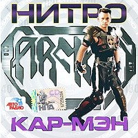 Audio CD Кар-Мэн: Нитро