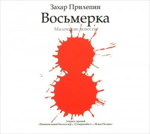 MP3 (CD) Восьмерка