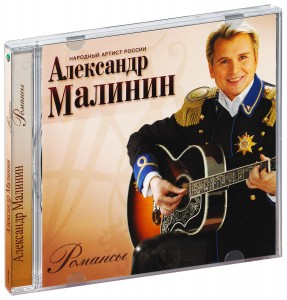 Audio CD Александр Малинин: Романсы