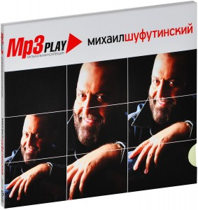 MP3 (CD) Mp3 Play: Михаил Шуфутинский