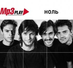 MP3 (CD) Mp3 Play: Ноль