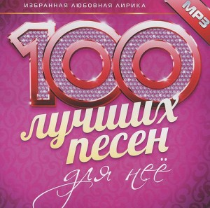 Audio CD 100 лучших песен для нее