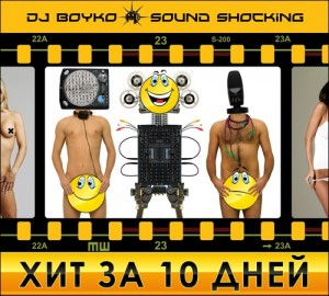 Audio CD Dj Boyko & Sound Shocking - Хит за 10 дней! Vol. 1