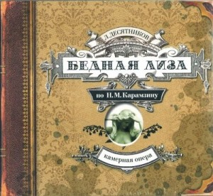 Audio CD Леонид Десятников. Бедная Лиза