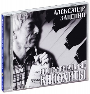 Audio CD Зацепин Александр. Инструментальные кинохиты