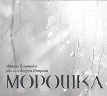 Audio CD Петров Андрей. Морошка (поёт Манана Гогитидзе)