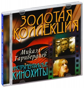 Audio CD Микаэл Таривердиев: Инструментальные кинохиты
