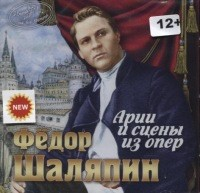 Audio CD Федор Шаляпин. Сцены и арии из опер