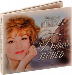 Audio CD Эдита Пьеха: Будем петь