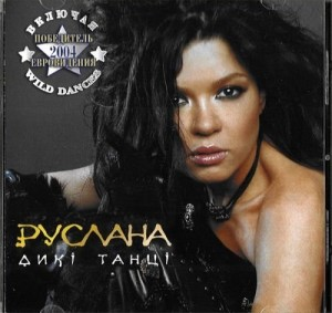 Audio CD Руслана: Дикi Танцi