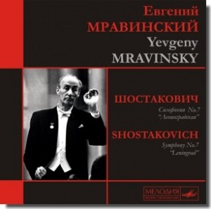 Audio CD Евгений Мравинский. Шостакович. Том 7. Симфония №7