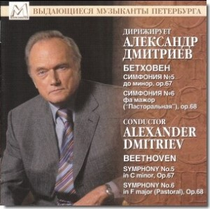 Audio CD Людвиг Ван Бетховен. Симфонии № 5, 6 /Дмитриев Игорь / Beethoven, Ludwig van: Symphonies Nos. 5, 6