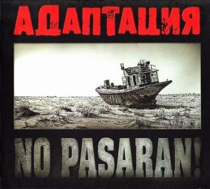 Audio CD Адаптация. No Pasaran!