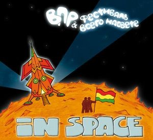 Audio CD ВПР. In Space