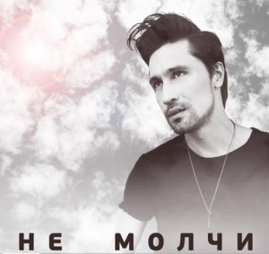 Audio CD Дима Билан: Не молчи
