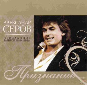 Audio CD Александр Серов. Признание