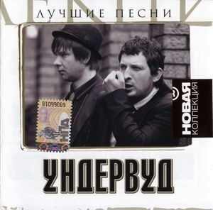 Audio CD Новая коллекция. Ундервуд
