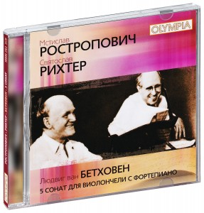 Audio CD Святослав Рихтер, Мстислав Ростропович. Бетховен. 5 сонат для виолончели с фортепиано