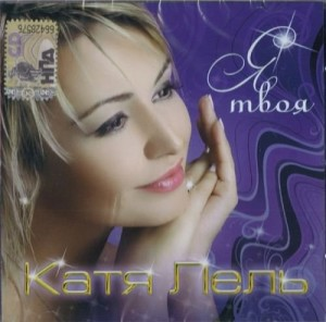 Audio CD Катя Лель. Я твоя