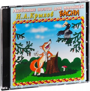 Audio CD И. А. Крылов. Басни.