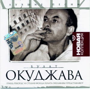 Audio CD Булат Окуджава. Новая коллекция ч.1